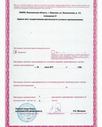 Licenzija-2_2