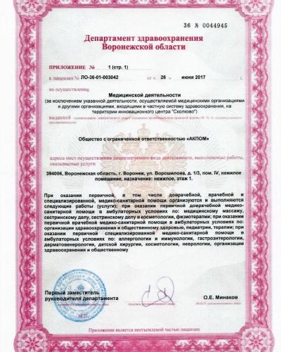 Licenzija-3_2