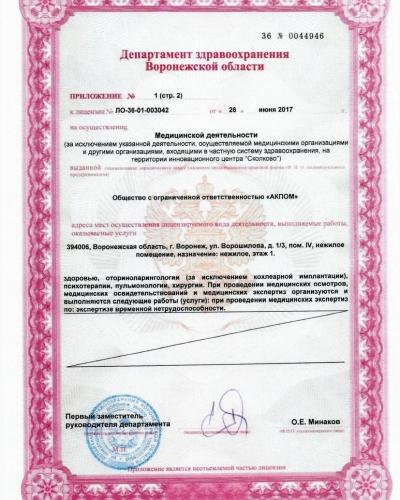 Licenzija-4_2